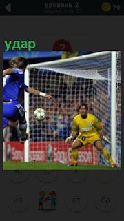 на воротах вратарь и футболист делает удар по ним мячом