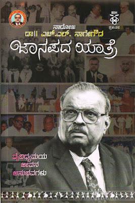 http://www.navakarnatakaonline.com/janapada-yatre-an-autobiography