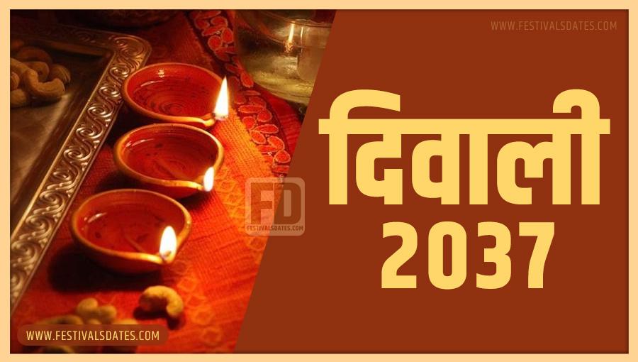 2037 दीवाली तारीख व समय भारतीय समय अनुसार