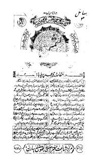 رسالہ الشمس 1325 ہجری
