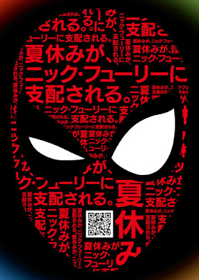Spider Man Far From Home Movie Poster 24