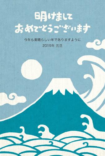 富士山と津波の手ぬぐいデザイン年賀状