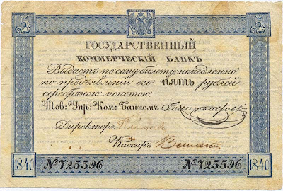 Imperial Russia currency 5 Rubles banknote images pictures