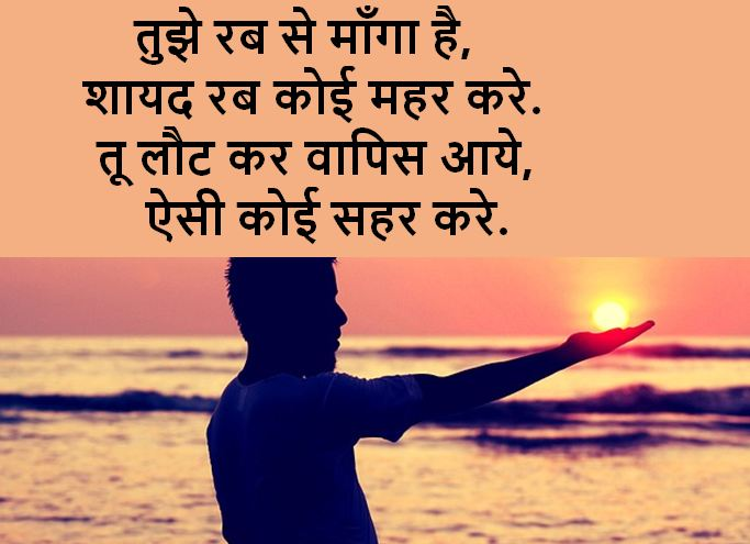 latest shayari pictures download, latest shayari pictures