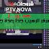 الحلقة 263:حصريا السرفر العملاق IPTV NOVA الرهيب جدا لمشاهدة جميع القنوات المدفوعة و المشفرة بالمجان