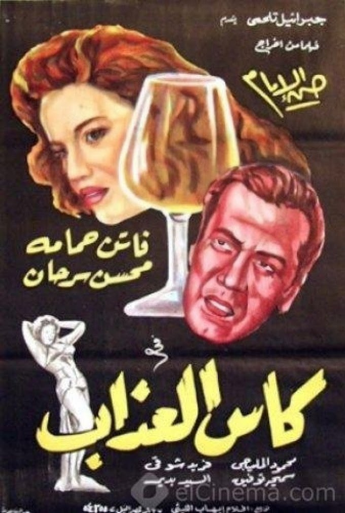 مشاهدة وتحميل فيلم كأس العذاب 1952 اون لاين - The cup of agony