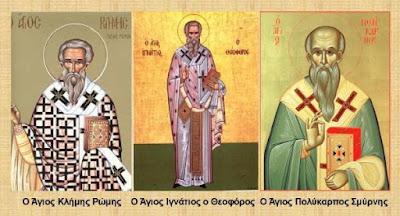 Ο Άγιος Κλήμης Ρώμης,   Ο Άγιος Ιγνάτιος ο Θεοφόρος,   Ο Άγιος Πολύκαρπος Σμύρνης