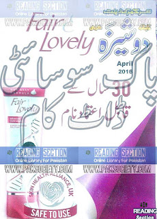 Doshiza Digest April 2016, read online or download free latest Urdu Digest Dosheeza free download, including many famous stories by popular authors