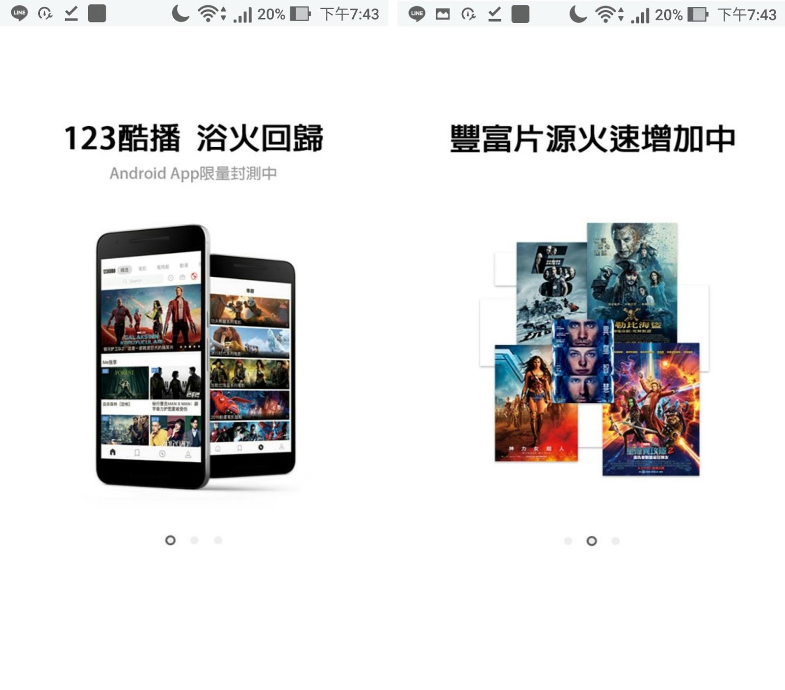 Screenshot 20170602 194303 - 酷播復活!《123Kubo》手機App,速度超快、片源豐富,還能下載離線撥放!