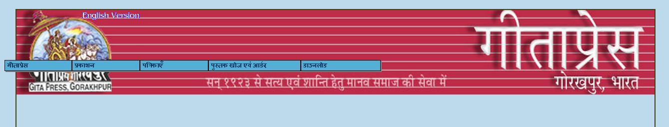 गीता प्रेस गोरखपुर
