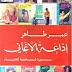 تحميل كتاب إذاعة الأغاني - سيرة شخصية للغناء pdf لـ عمر طاهر