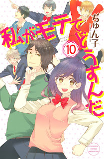 私がモテてどうすんだ 第01 10巻 [Watashi ga Motete Dousu n da Vol 01 10], manga, download, free