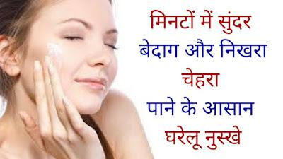 मिनटों में सुंदर बेदाग और निखरा चेहरा पाने के आसान घरेलू नुस्खे Get Fair Skin in 2 Minutes