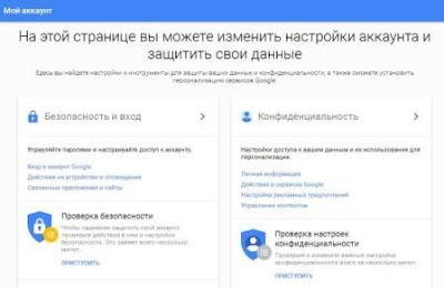 Страница настроек личной информации, сервисов Google