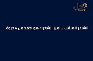الشاعر الملقب بـ امير الشعراء هو احمد من 4 حروف
