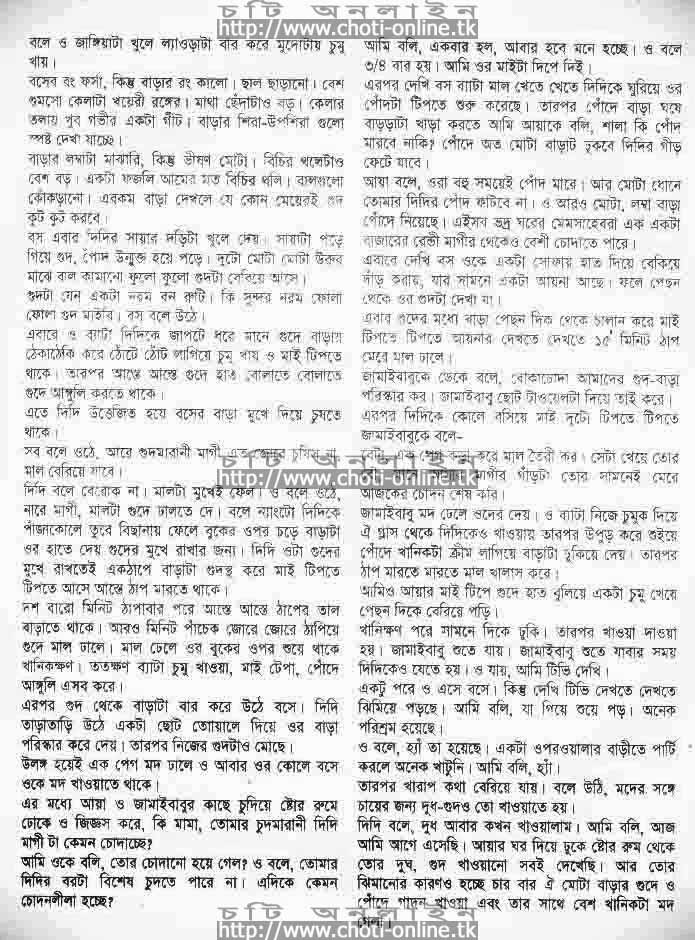Bangla dating golpo : Dating nike clothing tags