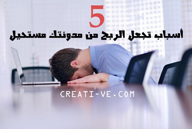 5 أسباب تجعل الربح من مدونتك مستحيل