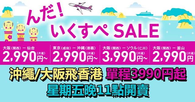 樂桃「日本站」【2月前出發】回程優惠,大阪/沖繩返香港 $299起,明晚(10月7日)11時開賣。