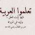 اعتماد اللغة العربية في مقاطعة  آلبرتا   الكندية  في المدارس الحكومية