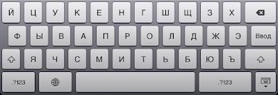 virtual russische tastatur