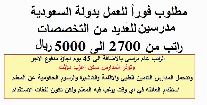 وظائف معلمين بالسعودية 2019 - 2020 براتب مغري ومزايا رائعة شركة الملتقي ابتدائي واعدادي وثانوي