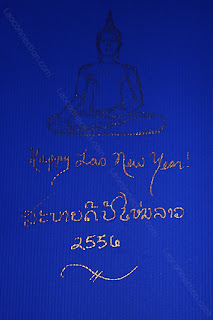 Lao New Year card for 2556