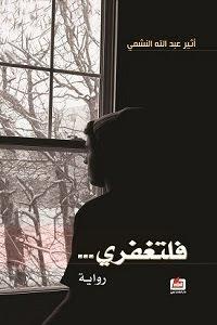 أثير عبد الله النشمي