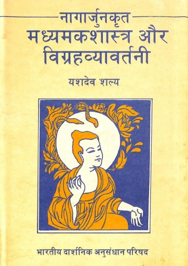 nagarjuna-krita-madhyamak-shastra-aur-vigrahavyavartani-yashdeva-shalya-नागार्जुन-कृत-माध्यमकशास्त्र-और-विग्रहव्यावर्तनी-यशदेव-शल्य