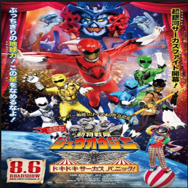 Doubutsu Sentai Zyuohger the Movie: The Heart Pounding Circus Panic, Doubutsu Sentai Zyuohger the Movie: The Heart Pounding Circus Panic Synopsis, Doubutsu Sentai Zyuohger the Movie: The Heart Pounding Circus Panic Trailer, Doubutsu Sentai Zyuohger the Movie: The Heart Pounding Circus Panic Review
