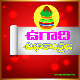 Ugadi in Telugu Wishes Image
