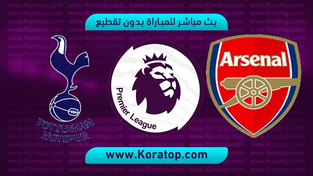 موعد مباراة ارسنال وتوتنهام في الدوري الانجليزي بتاريخ 2-3-2019