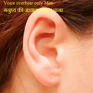 Voice overhear only Men