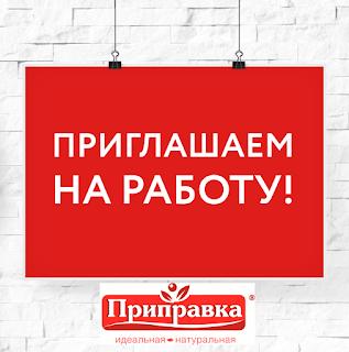 """Работа в СПС (ТМ """"Приправка"""")"""
