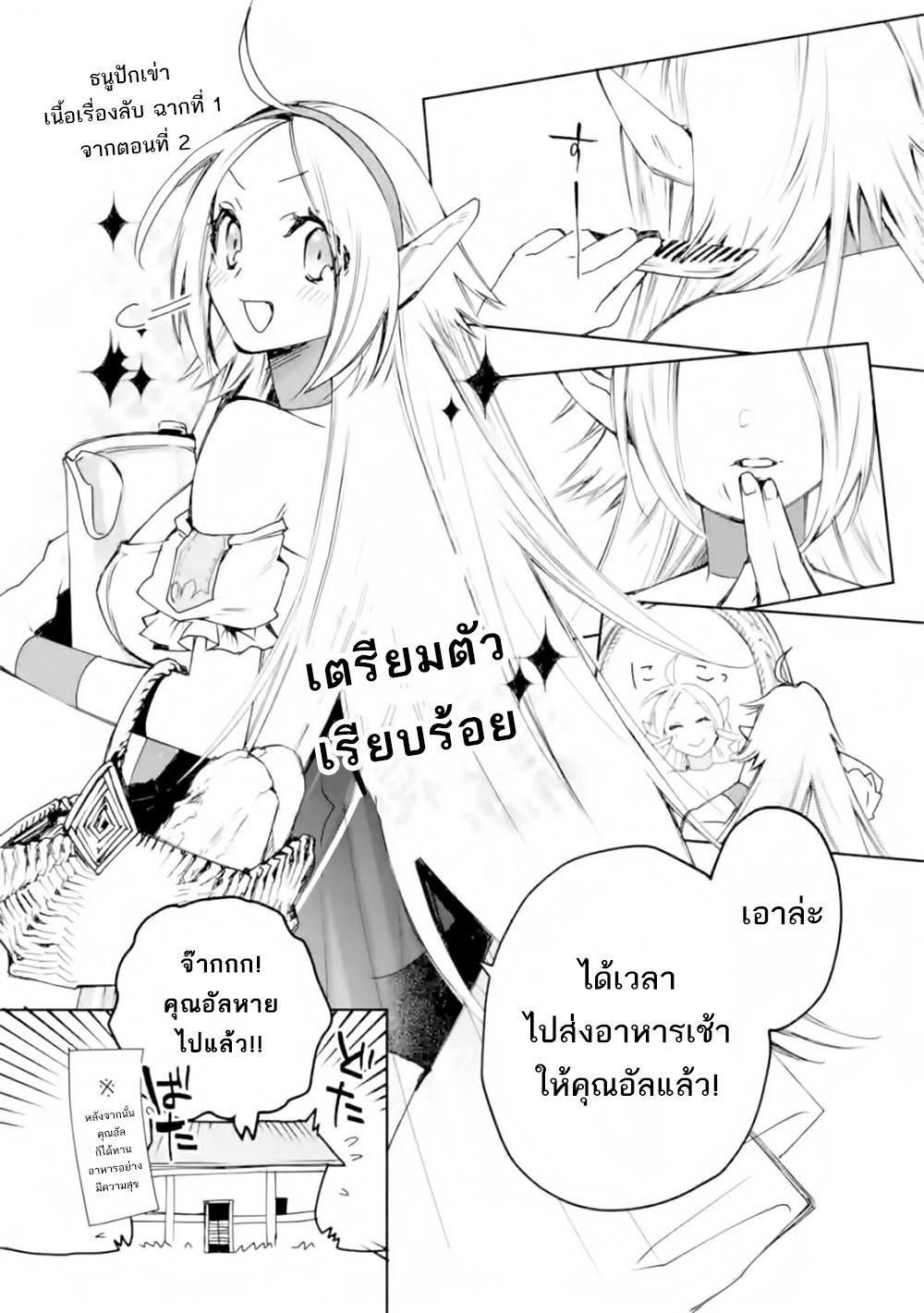 อ่านการ์ตูน Saikyo no mado-shi. Hiza ni ya o ukete shimattanode inaka no eihei ni naru ตอนที่ 2.3 หน้าที่ 16
