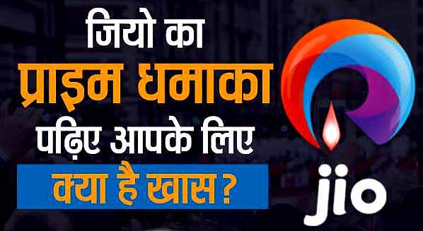 Mumbai, Reliance, Jio Prime, Reliance JIO, Jio Prime Membership, Jio Summer Surprise, Mukesh Ambani