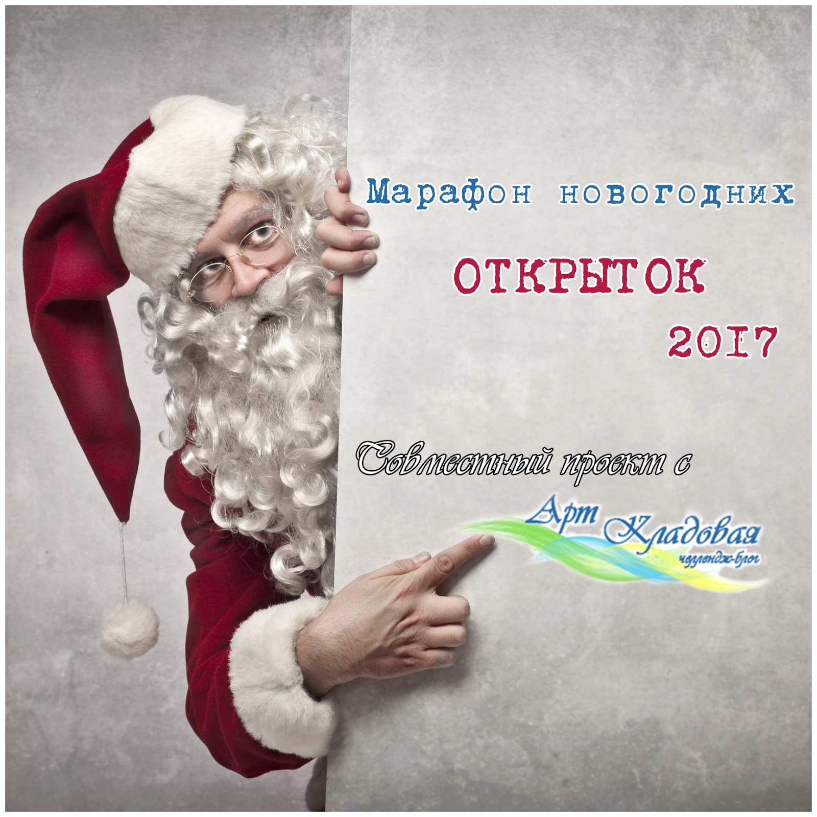 """СП """"Марафон новогодних открыток"""""""