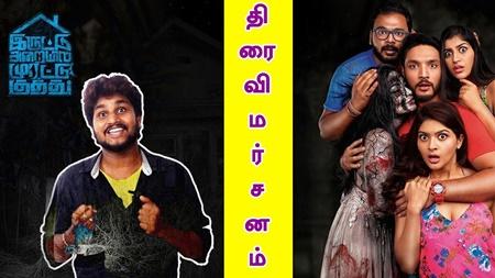 Iruttu Araiyil Murattu Kuththu Movie Review | Tamil Review | IAMK | Gautham Karthik