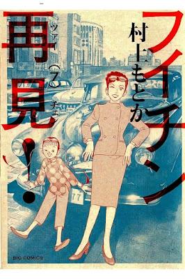 [Manga] フイチン再見! 第01-07巻 [Fuichin Tsaichen Vol 01-07] Raw Download