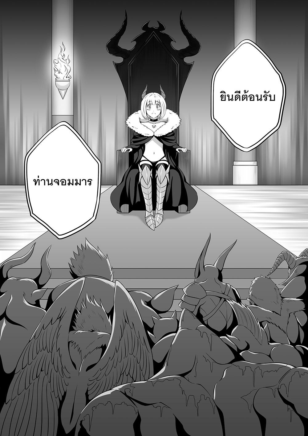 อ่านการ์ตูน LUNA The New Demonlord ตอนที่ 1 หน้า 6