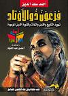 تحميل كتاب فرعون ذو الأوتاد pdf | أحمد سعد الدين