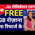 Jio Clebration Offer March 8 GB Free Data Daily