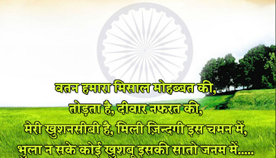 Happy-Republic-Day-Shayari-Messages-Quotes