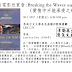 【經典電影欣賞系列 - 陶國璋導賞】Breaking the Waves(愛情中不能承受之痛)導演 : Lars Von Trier(1996年)