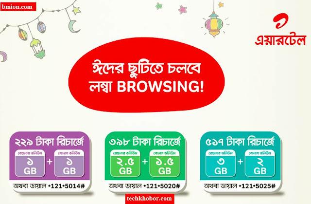 airtel-Internet-Bumber-Bonus-229Tk-Recharge-1GB+1GB-Bonus-398Tk-Recharge-2.5GB+1.5GB-Bonus-517Tk-Recharge-3GB+2GB-Bonus