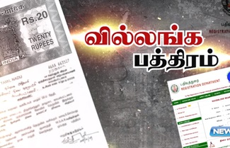 Documentary of Encumbrance Certificate | Ullavu paarvai | News 7 Tamil