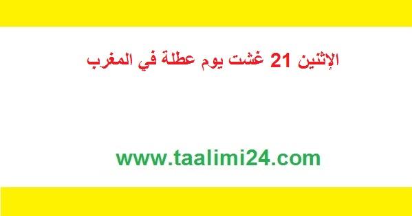 الإثنين 21 غشت يوم عطلة في المغرب