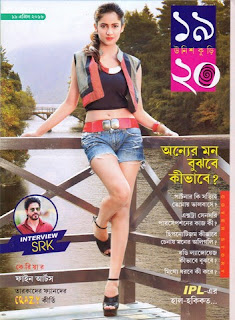 Unish Kuri 19 April 2016 Bangla Magazine