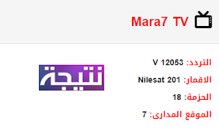 تردد قناة مرح Mara7 TV الجديد 2018 على النايل سات