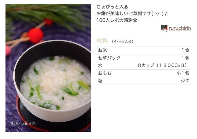 ⌘rururu\u0027s diary⌘ ⌘七草粥⌘