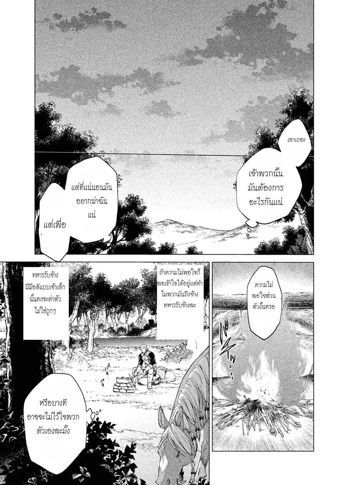 อ่านการ์ตูน Henkyou no Roukishi - Bard Loen ตอนที่ 3 หน้าที่ 21